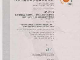 IOS15378再认证于18年底通过